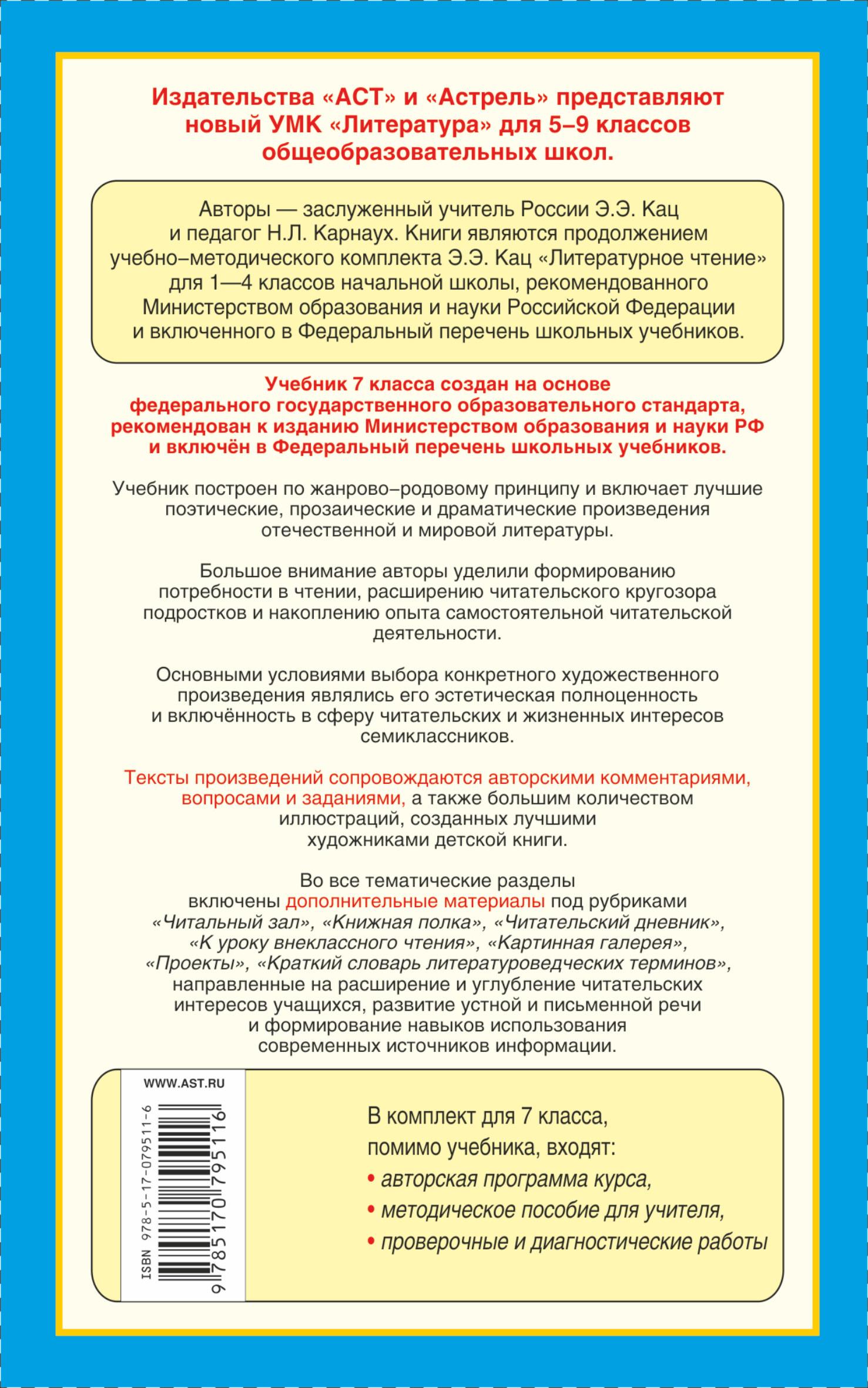 """Литература. Обучение в 7 классе. Программа. Методические рекомендации. Тематическое планирование по учебнику Э. Э. Кац, Н. Л. Карнаух """"Литература. 7 класс"""""""