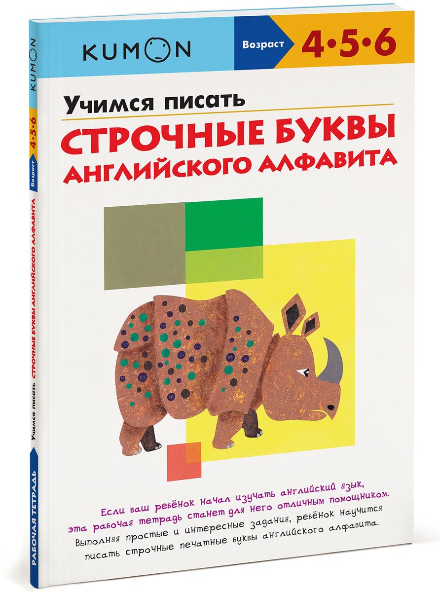 Учимся писать строчные буквы английского алфавита. Рабочая тетрадь ISBN: 978-5-00100-009-9 создатель вакцины от бешенства 6 букв