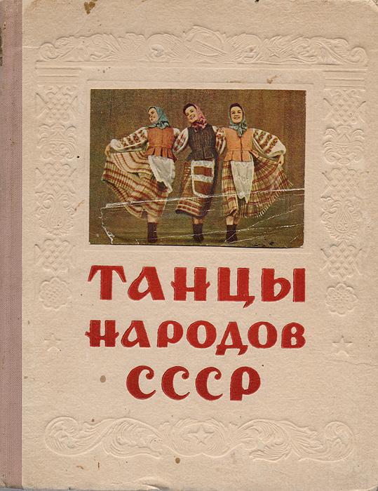 Танцы народов СССР лукьяненко с танцы на снегу