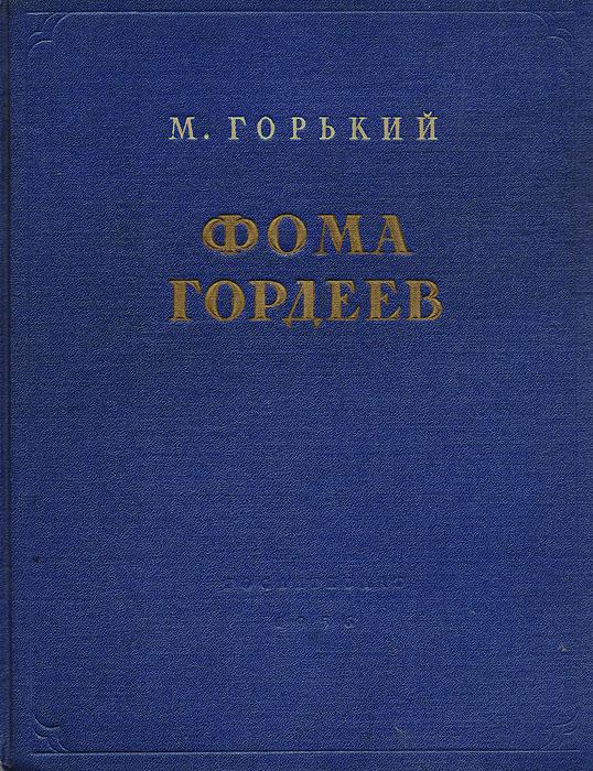 Фома Гордеев компьютерная помощь коммерческую недвижимость москва