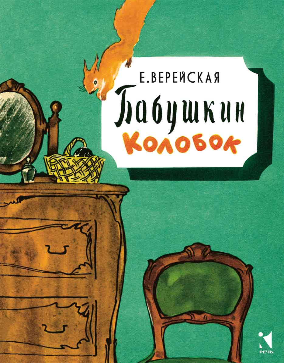 Елена Верейская Бабушкин колобок романова мария бельчонок