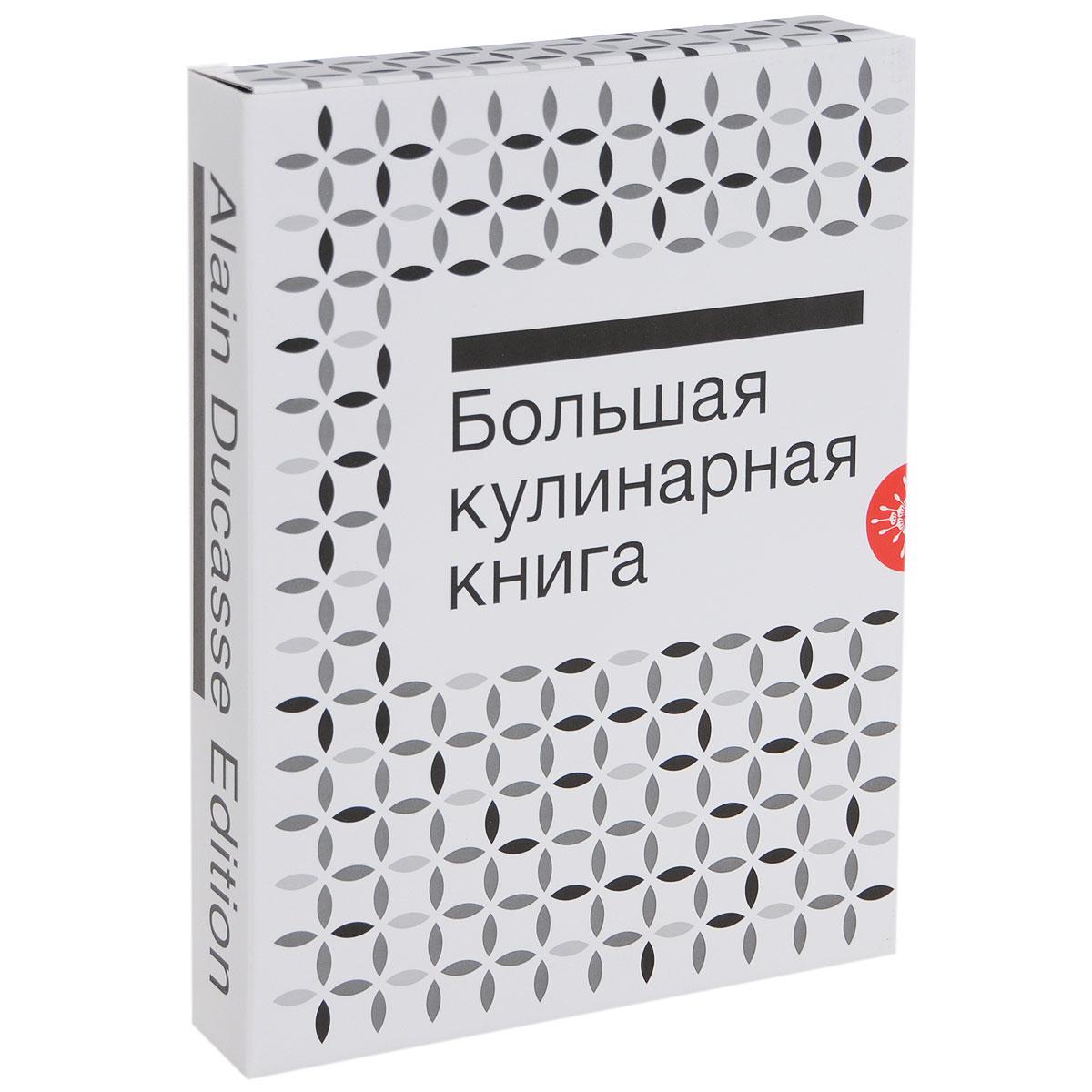 Ален Дюкасс Большая кулинарная книга. Мясо и птица специи большая кулинарная книга в футляре