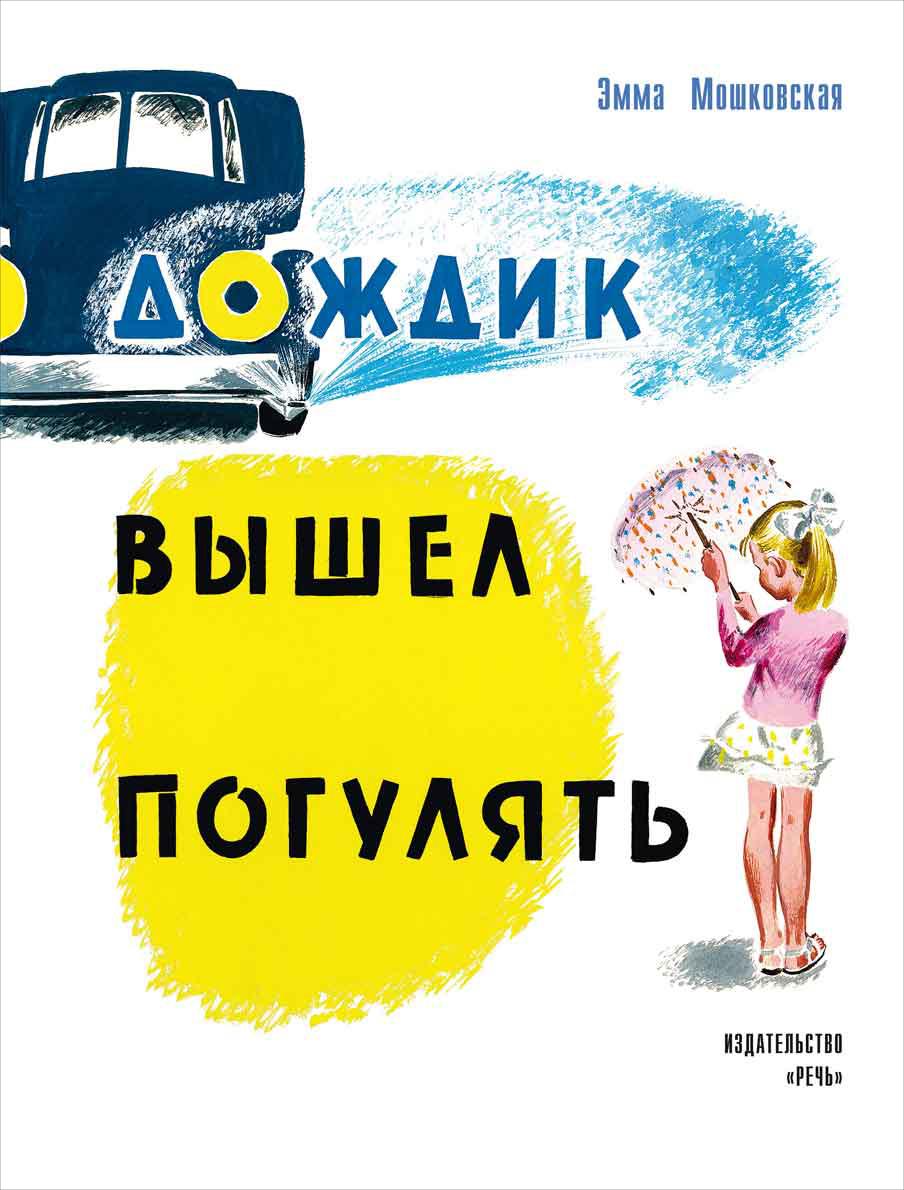 Эмма Мошковская Дождик вышел погулять вышел зайчик погулять миниатюрное издание