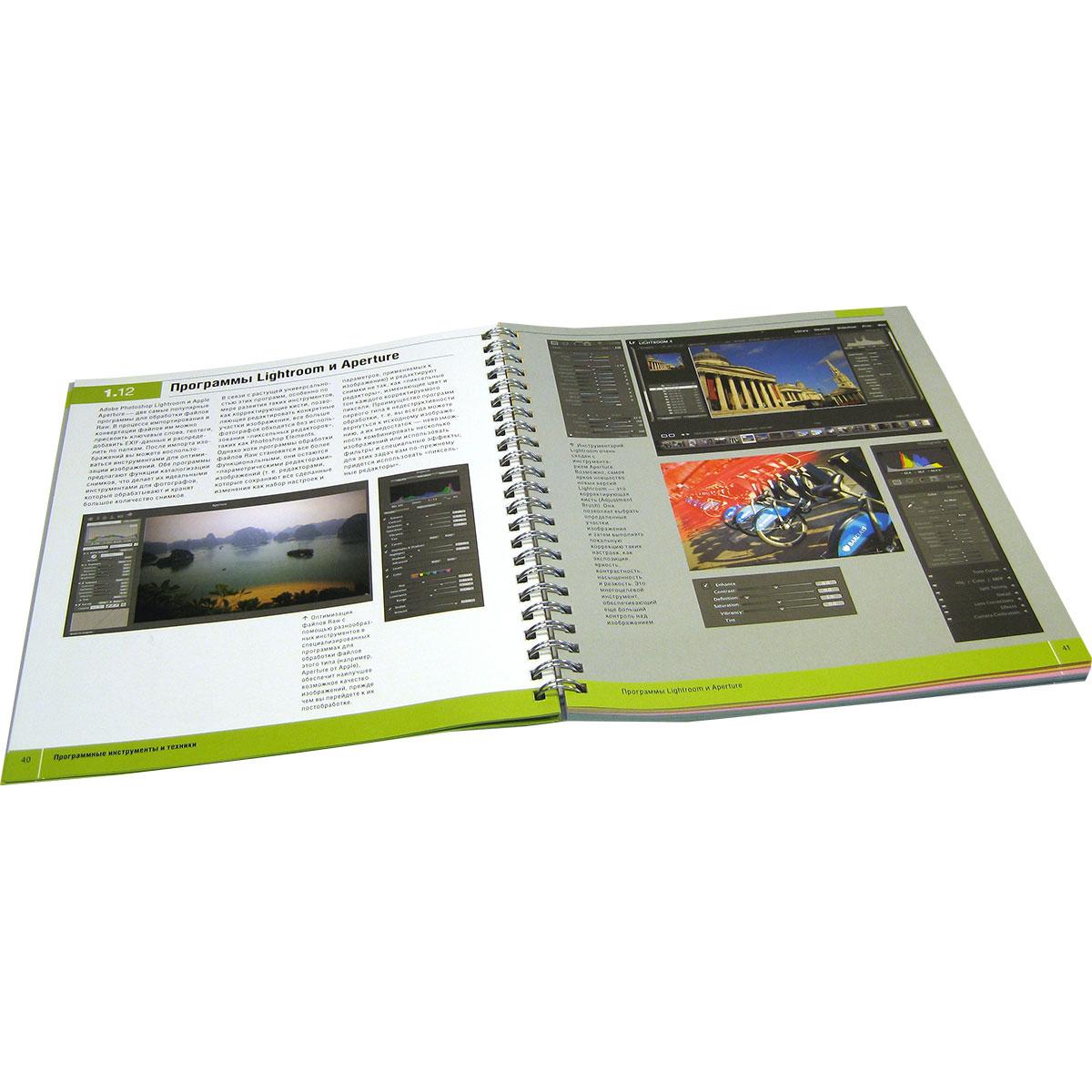 Творческая обработка фотографий и специальные эффекты. Как совершенствовать цифровые фотографии, используя ключевые инструменты Photoshop и Lightroom.