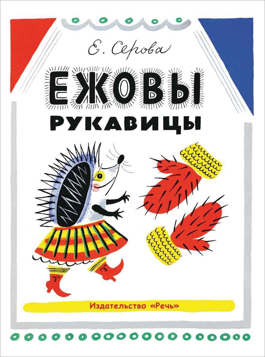 Екатерина Серова Ежовы рукавицы екатерина зуева стихи к 1 января