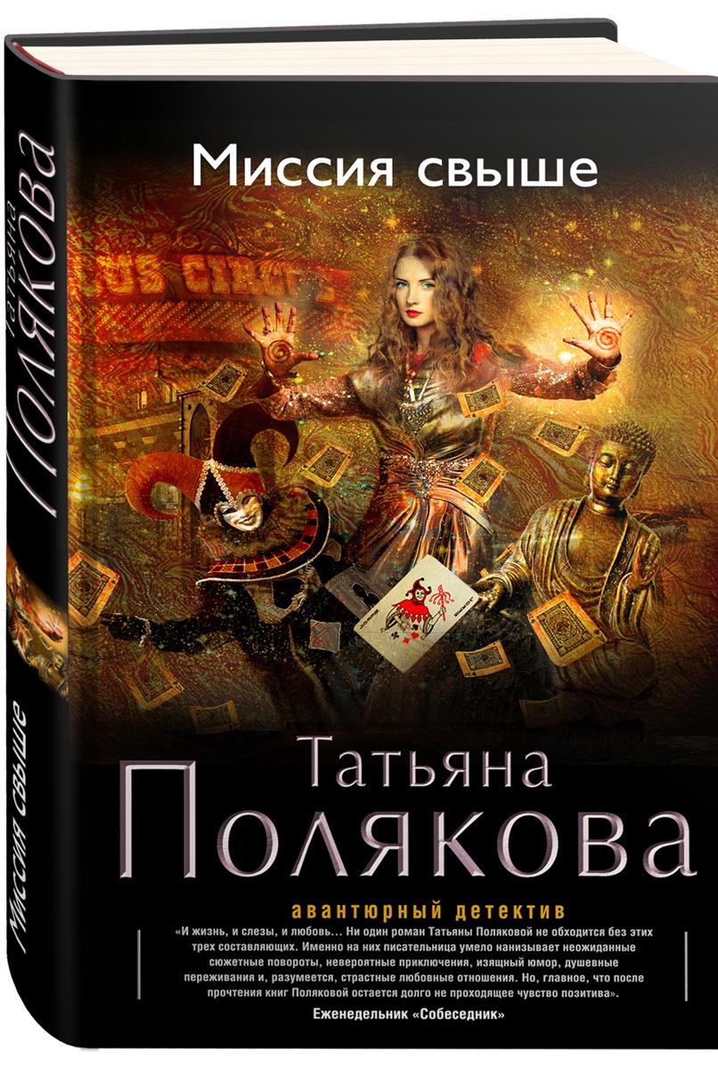 Татьяна Полякова Миссия свыше рыбакова т как я похудела на 55 кг без диет пошаговое руководство от гуру youtube