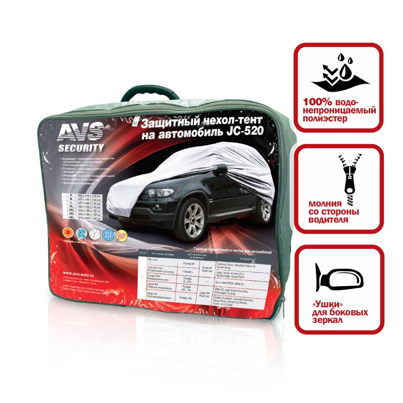 Чехол-тент защитный на джип AVS, 457 см х 185 см х 145 см43422Водонепроницаемый защитный чехол-тент AVS защищает лакокрасочное покрытие автомобиля от выцветания и от ультрафиолета. Выполнен из полиэстера. Чехол стоек к внешним химическим воздействиям и обладает хорошей термоизоляцией.Особенности:Ушки для боковых зеркал.Молния со стороны водителя.