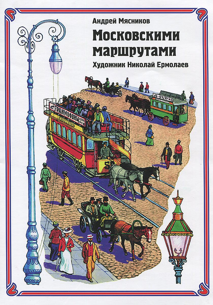 Андрей Мясников Московскими маршрутами