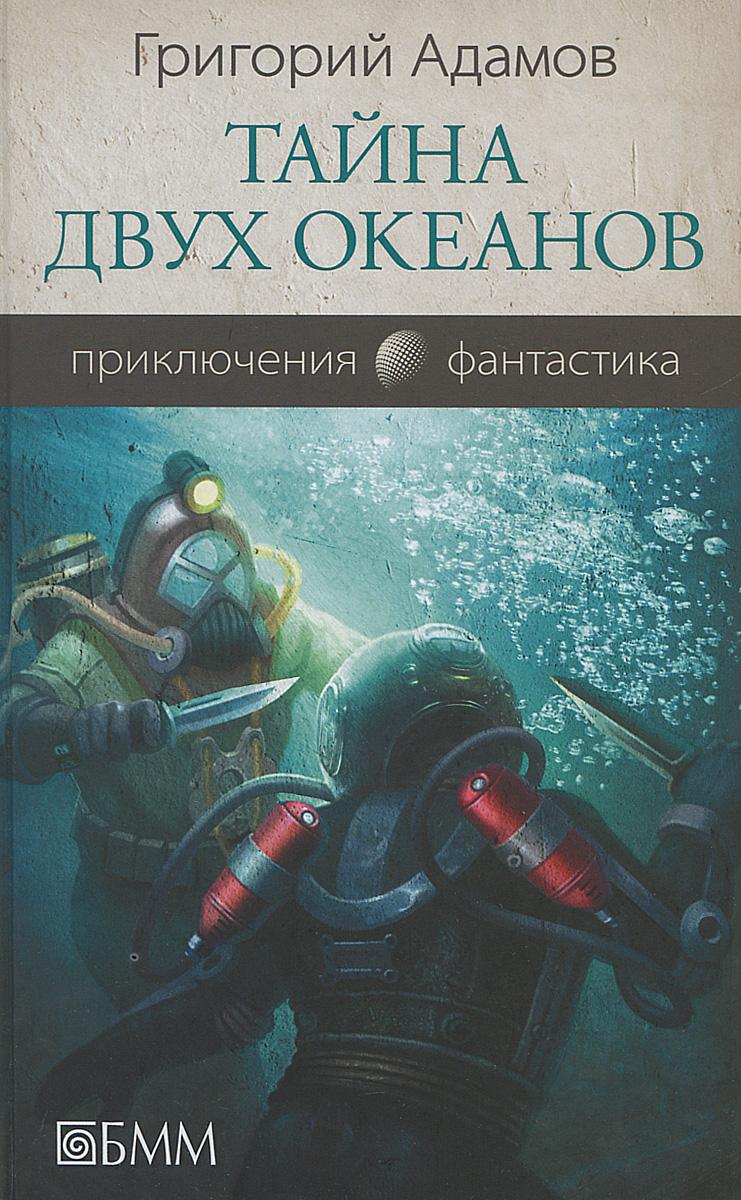 Григорий Адамов Тайна двух океанов голомысова н два ока двух миров главная тайна египта isbn 9785444417164
