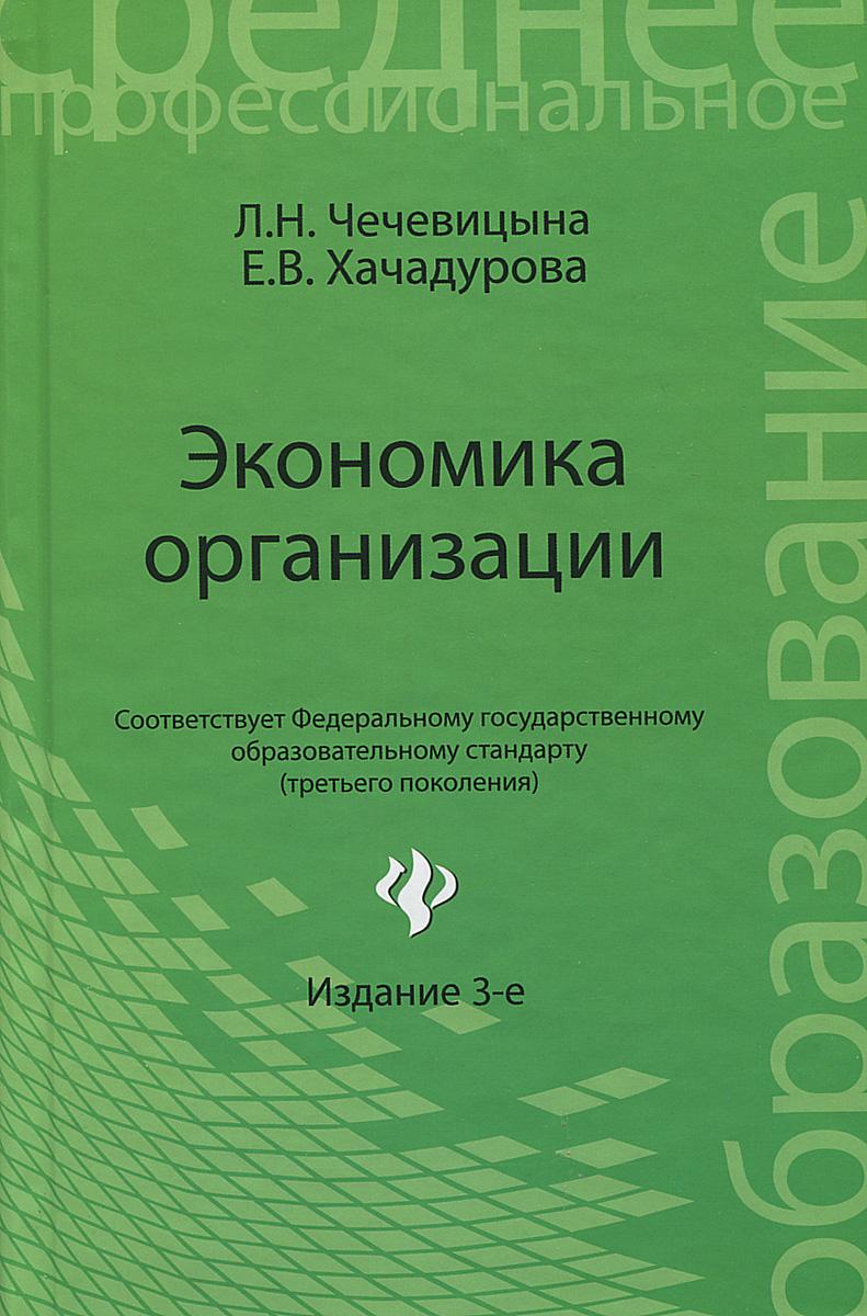 Экономика организации. Учебое пособие
