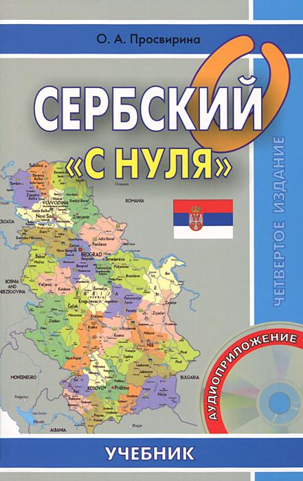 О. А. Просвирина Сербский с нуля. Учебник (+ CD) духовные беседы 1 cd