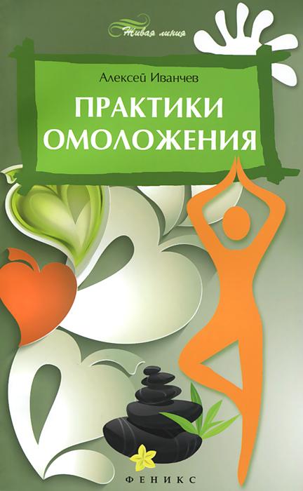 Практики омоложения. Андрей Иванчев