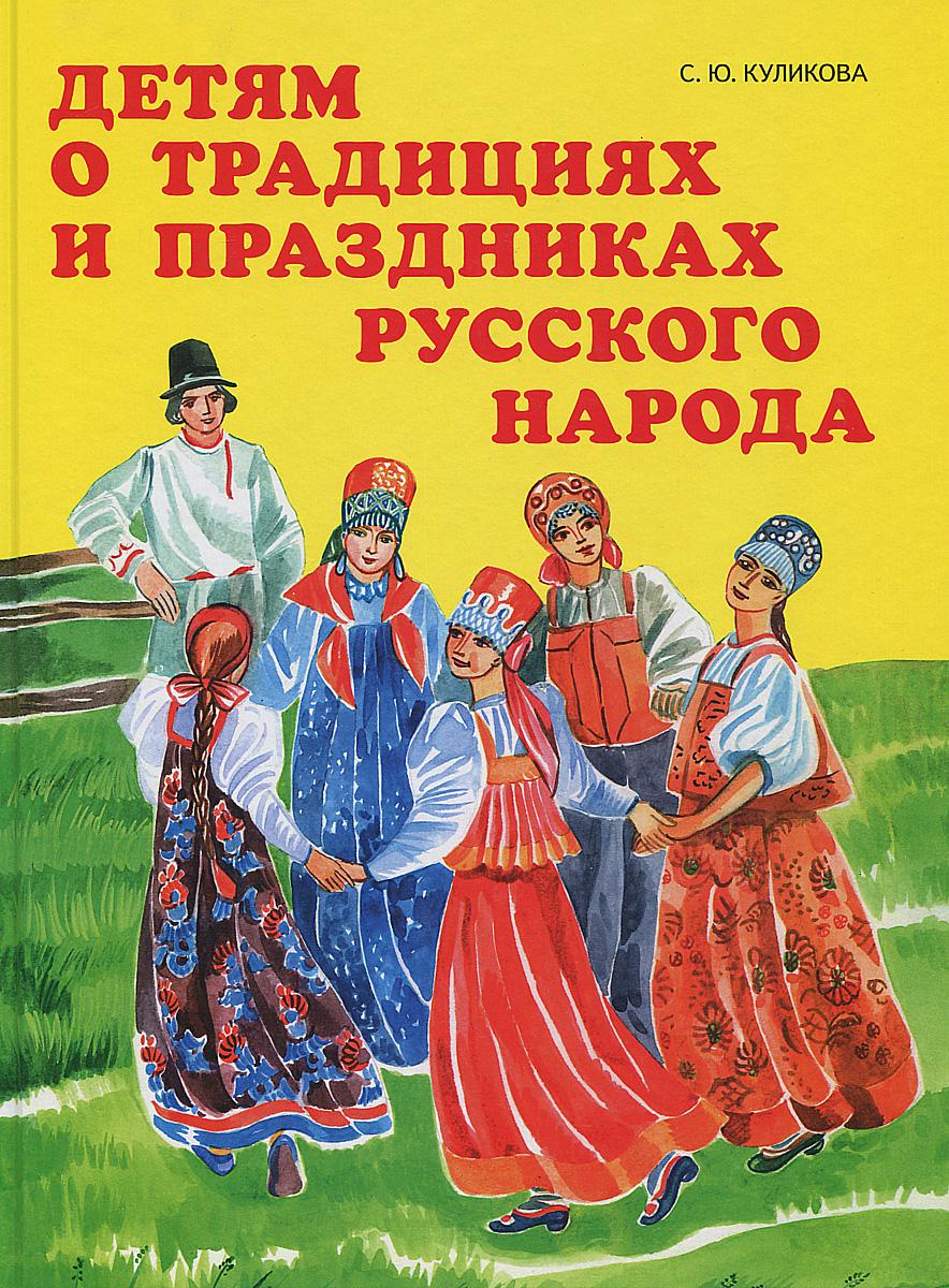 9785934374137 - Детям о традициях и праздниках русского народа - Книга