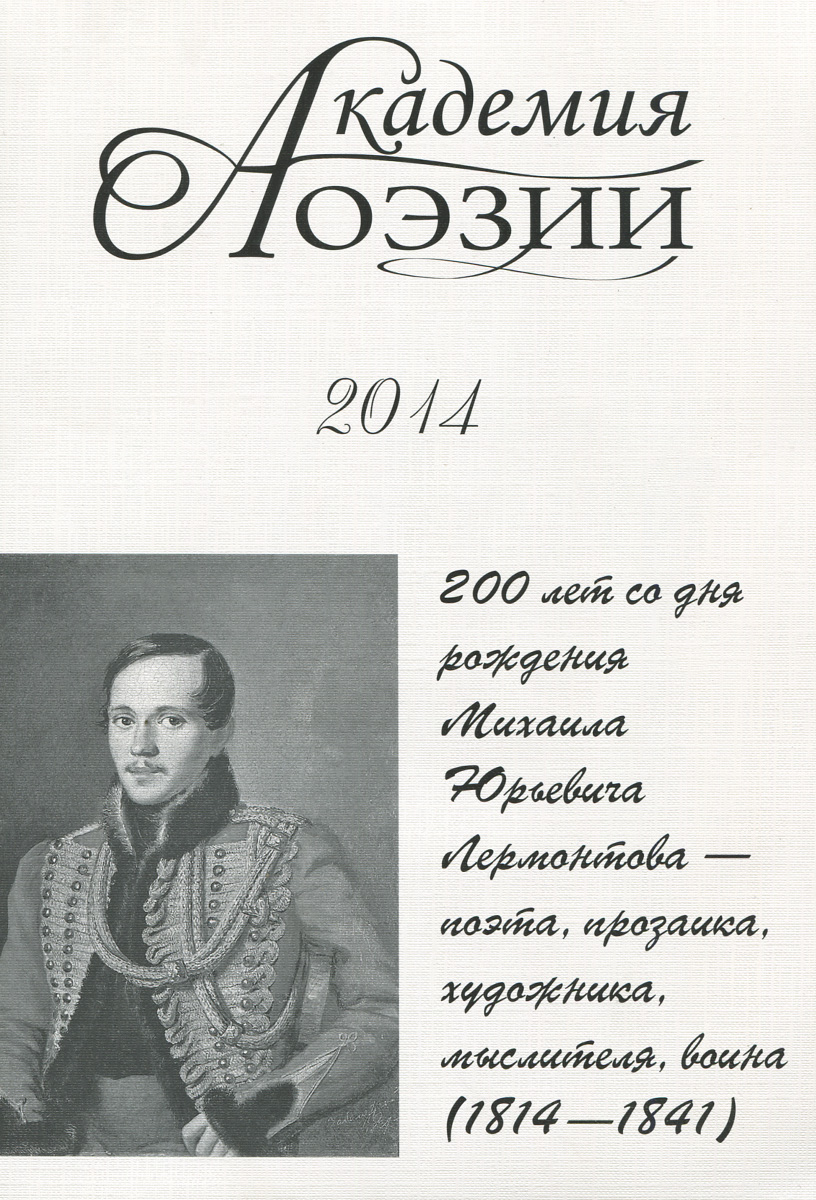Академия поэзии. Альманах, 2014 база альманах 1 2010