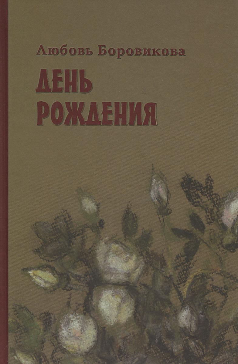 Любовь Боровикова День рождения