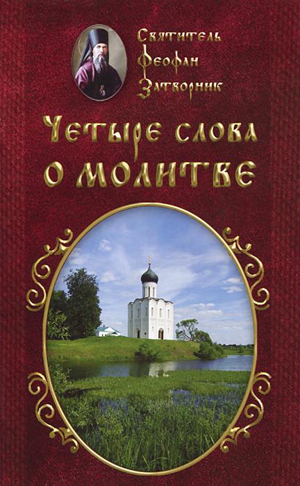 Святитель Феофан Затворник Четыре слова о молитве