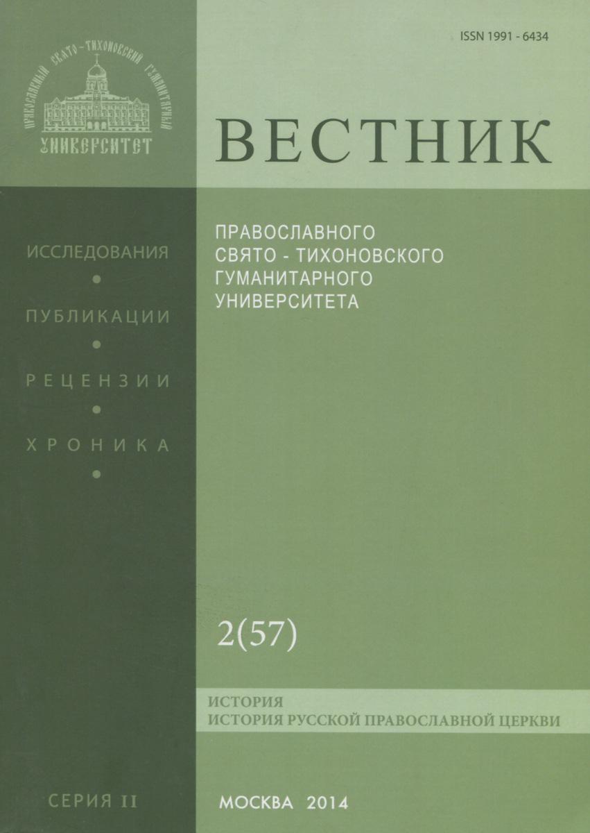 Вестник Православного Свято-Тихоновского гуманитарного университета, №2(57), март, апрель, 2014