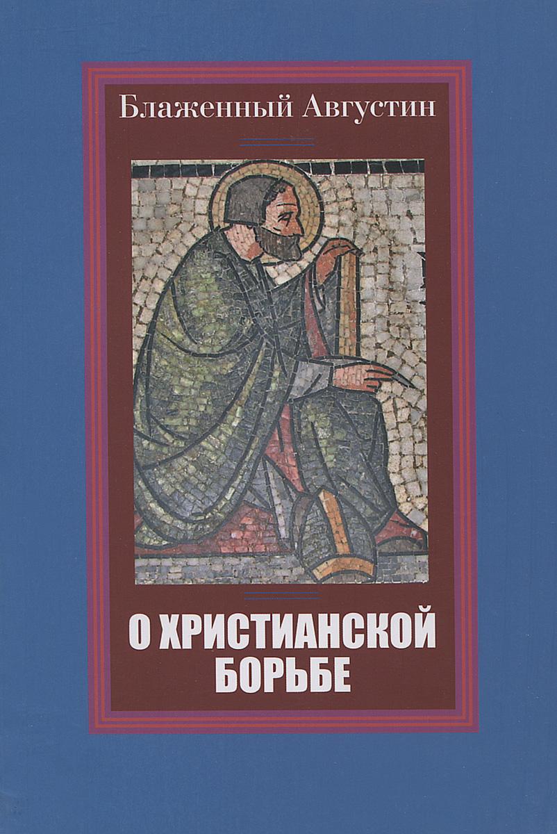 Блаженный Августин О христианской борьбе