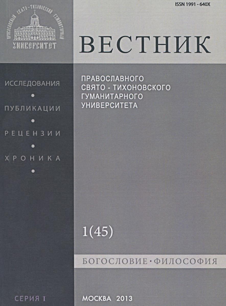 Zakazat.ru: Вестник Православного Свято-Тихоновского гуманитарного университета, №1(45), январь, февраль, 2013