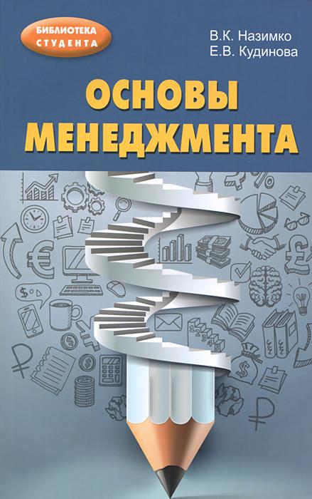 В. К. Назимко, Е. В. Кудинова Основы менеджмента. Учебно-методическое пособие
