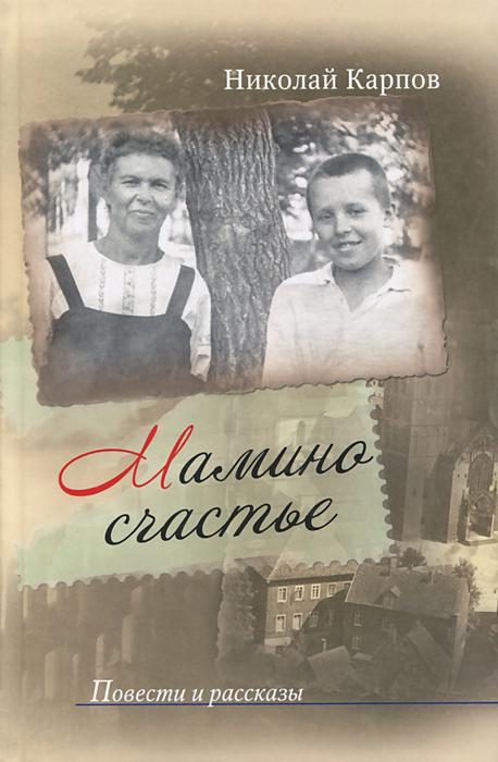 Николай Карпов Мамино счастье как телефон в германии