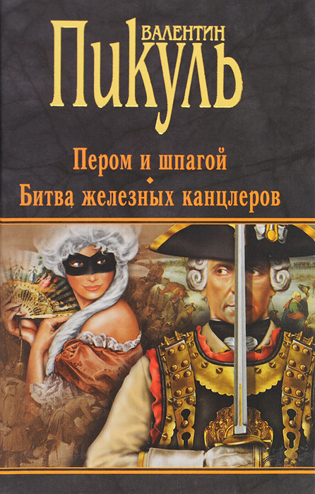 Валентин Пикуль Пером и шпагой. Битва железных канцлеров валентин пикуль николаевские монте кристо