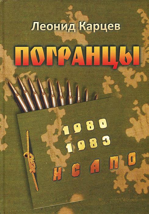 Леонид Карцев Погранцы чарская лидия алексеевна волшебная сказка повесть