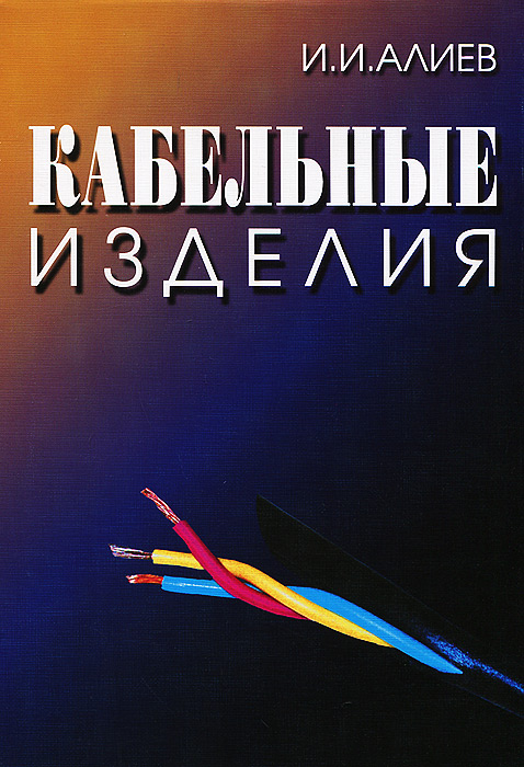 И. И. Алиев Кабельные изделия. Справочник