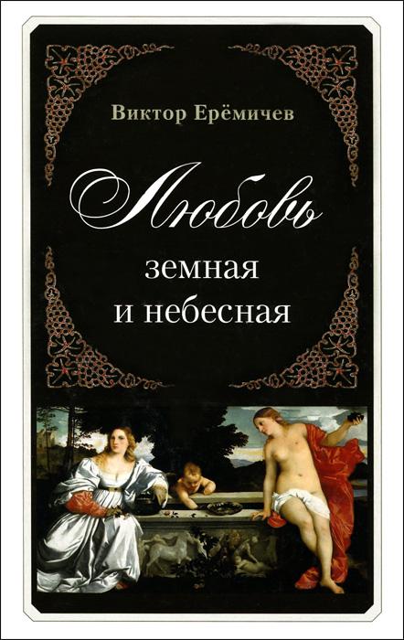 Виктор Еремичев Любовь земная и небесная ассоль чувства пятнадцатилетней девчонки стихи и рассказы
