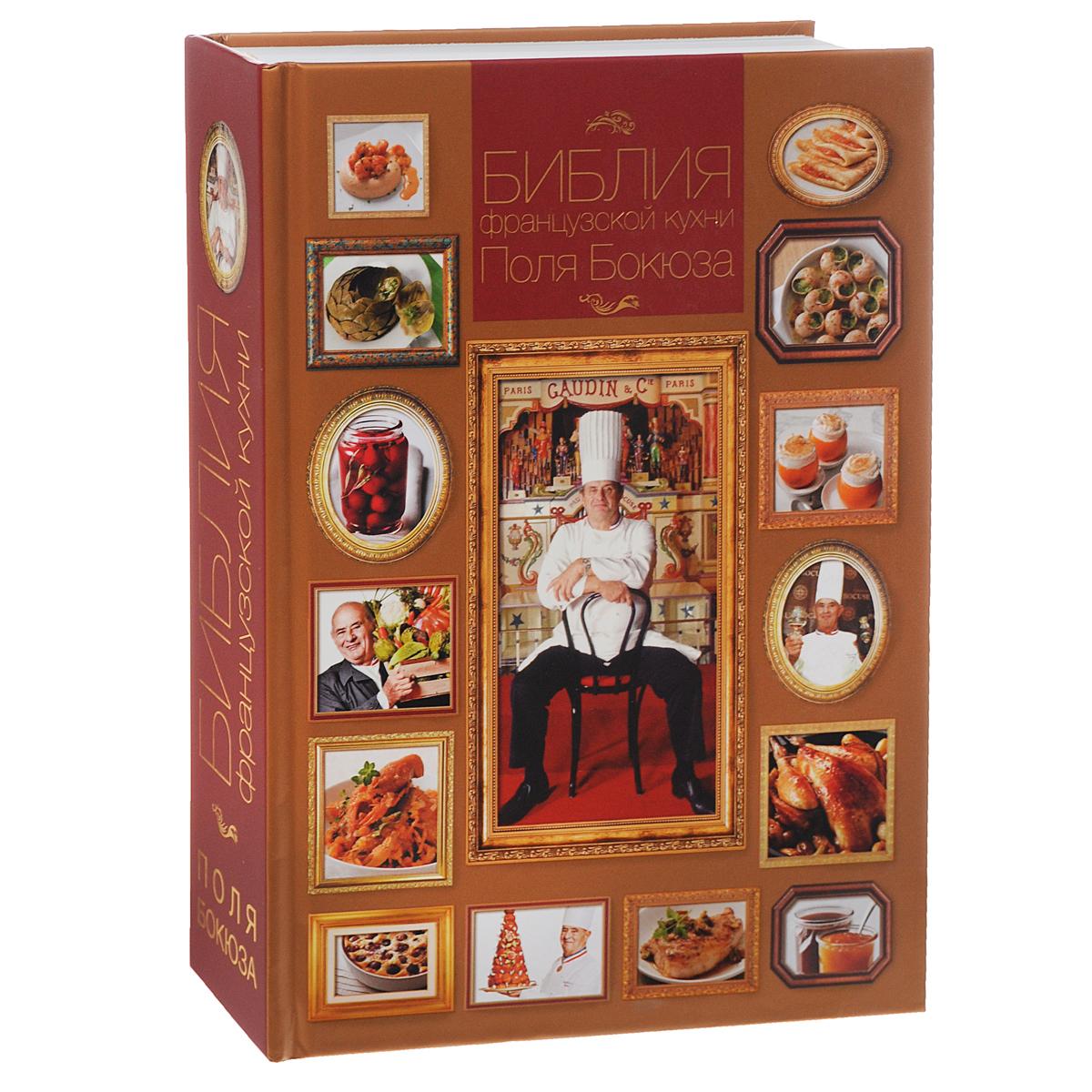 Поль Бокюз Библия французской кухни Поля Бокюза где можно игрушки в авто мишлен