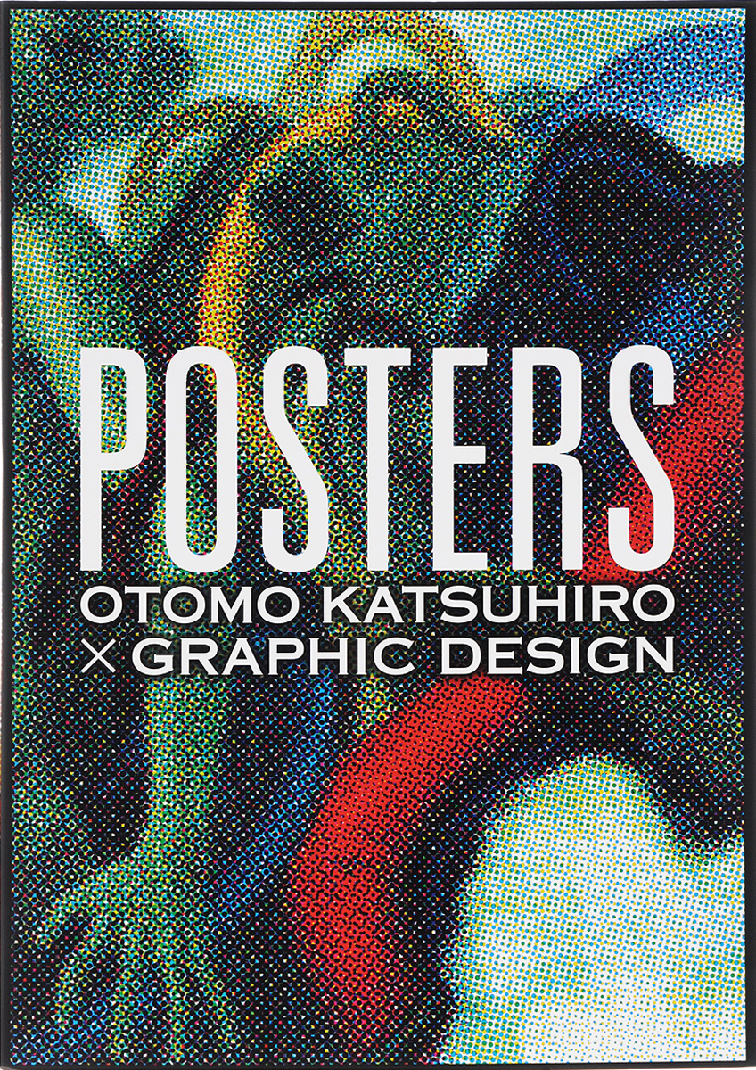 Posters Otomo Katsuhiro x Graphic Design (+ постер) the graphic designer s guide to portfolio design