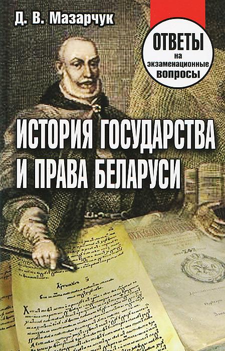 Д. В. Мазарчук История государства и права Беларуси lamoda ru в беларуси