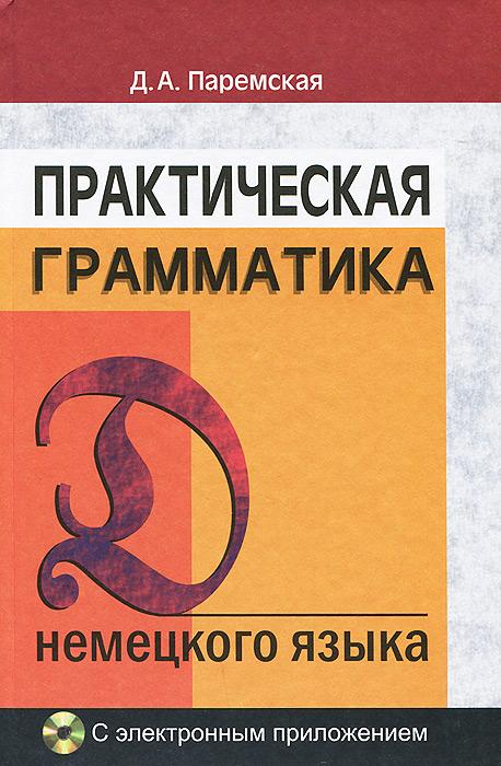 Немецкий язык. Практическая грамматика. Учебное пособие (+ CD-R)