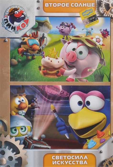 Смешарики: Пинкод: Второе солнце / Светосила искусства (2 DVD) смешарики пинкод солнечный бриз параллельный мир 2 dvd