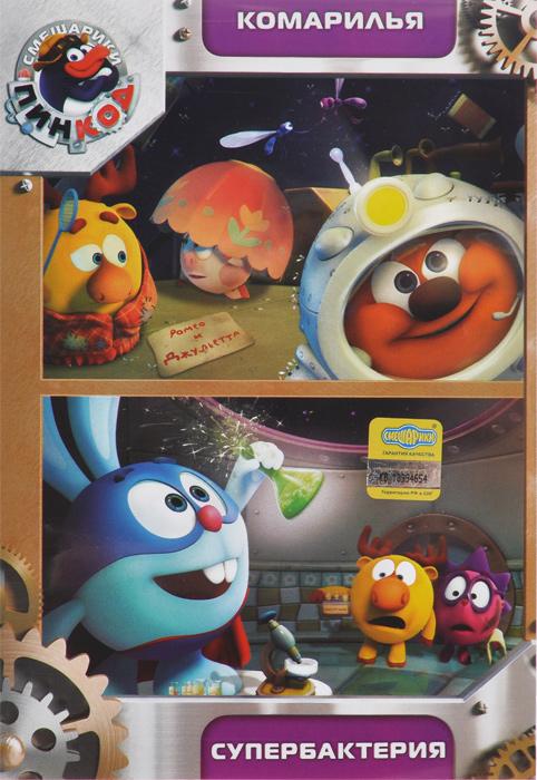 Смешарики: Пинкод: Комарилья / Супербактерия (2 DVD) диск dvd смурфики 2 пл