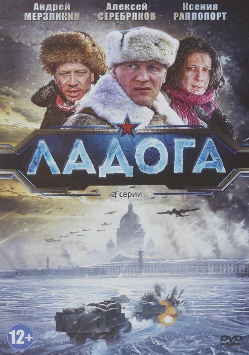 Zakazat.ru Ладога: Серии 1-4