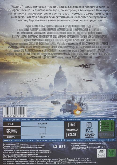 Ладога:  Серии 1-4 Валерий Тодоровский