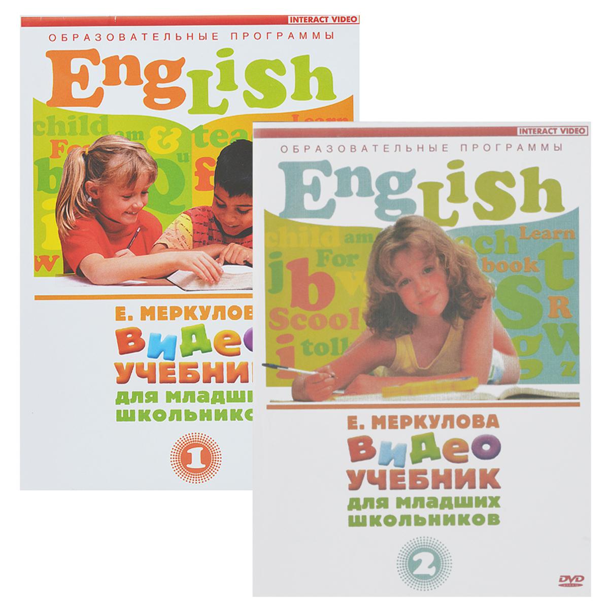 Видеоучебник: Английский язык для младших школьников. Часть 1-2 (2 DVD) блокада 2 dvd