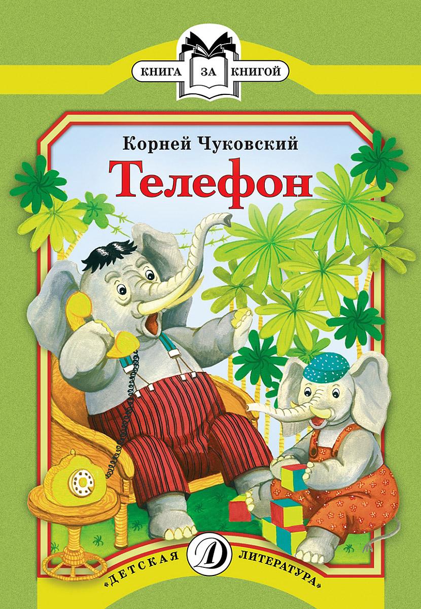 Корней Чуковский Телефон