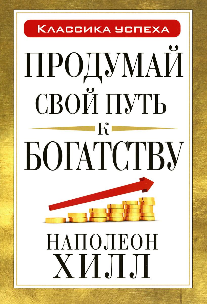 Продумай свой путь к богатству а в бессонов предметная область в логической семантике