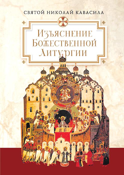 Изъяснение Божественной Литургии, обрядов и священных одежд. Святой Николай Кавасила