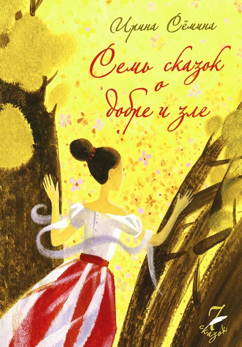 Ирина Семина Семь сказок о добре и зле зло 2