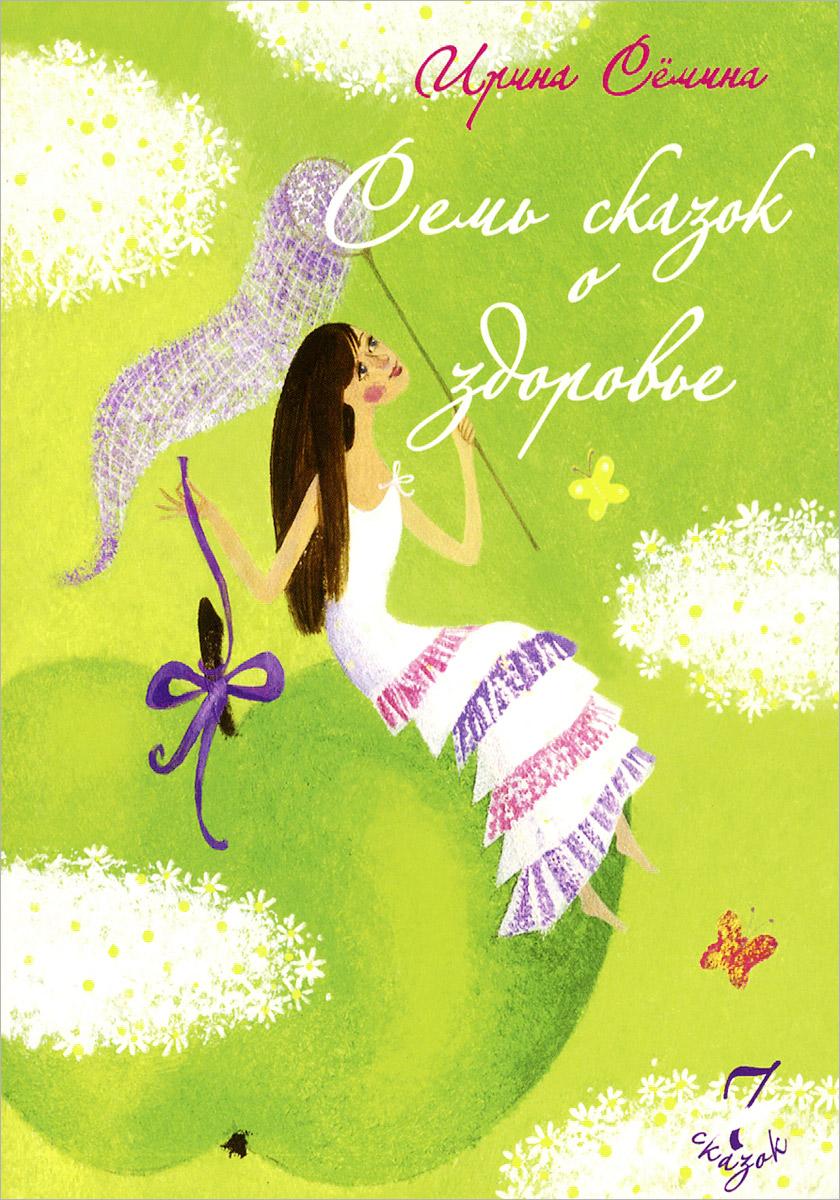 Ирина Семина Семь сказок о здоровье ващенко а здоровье ауры