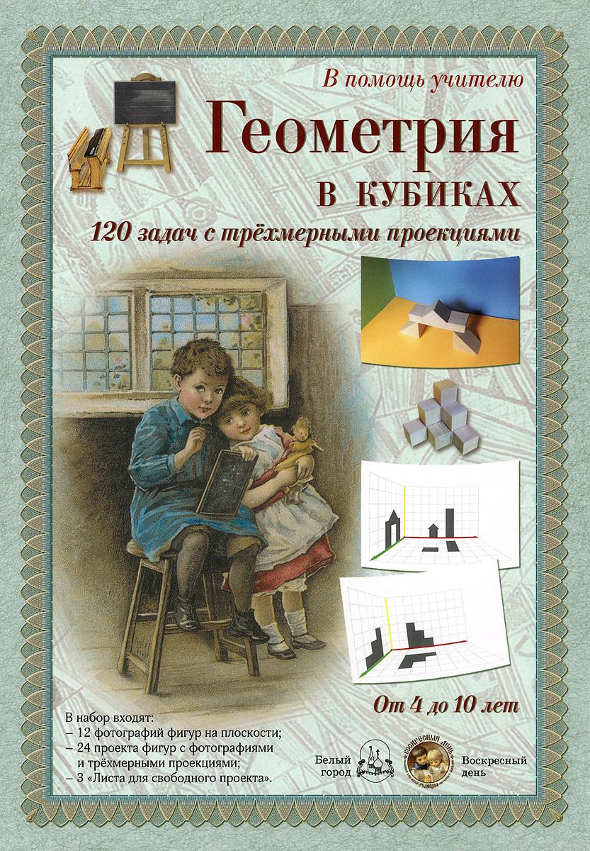Геометрия в кубиках. 120 задач с трехмерными проекциями. От 4 до 10 лет (набор из 39 карточек)
