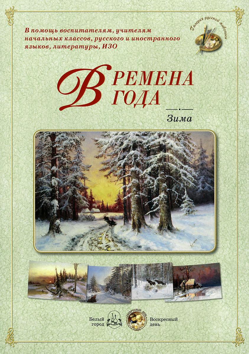 Времена года. Зима (набор из 24 репродукций)