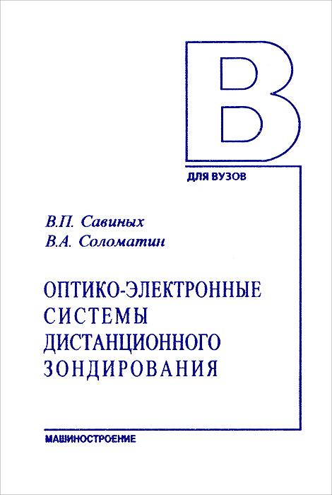 В. П. Савиных, В. А. Соломатин Оптико-электронные системы дистанционного зондирования. Учебник данные дистанционного зондирования земли