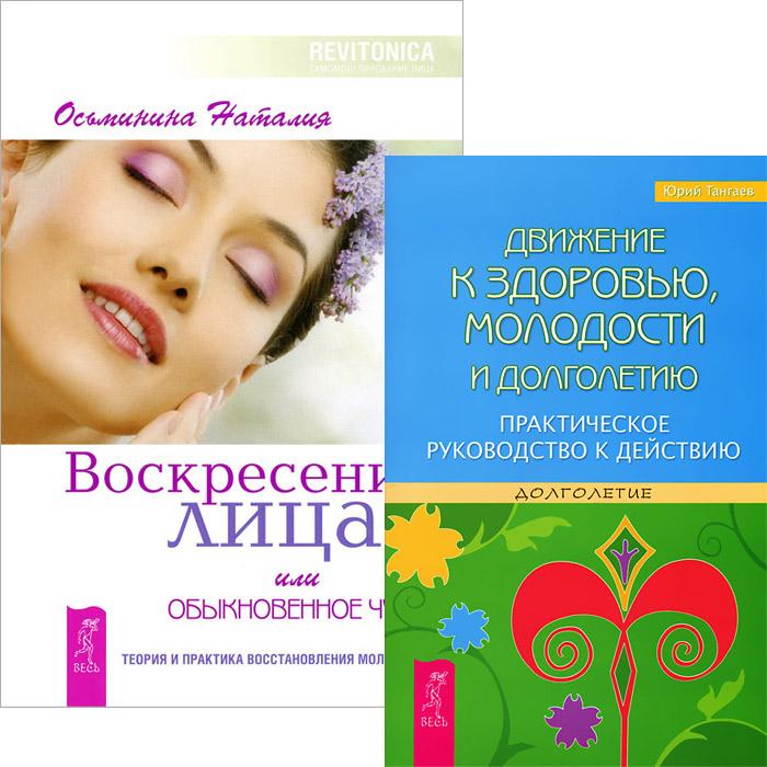 Наталия Осьминина, Юрий Тангаев Воскресение лица. Движение к здоровью, молодости и долголетию (комплект из 2 книг)