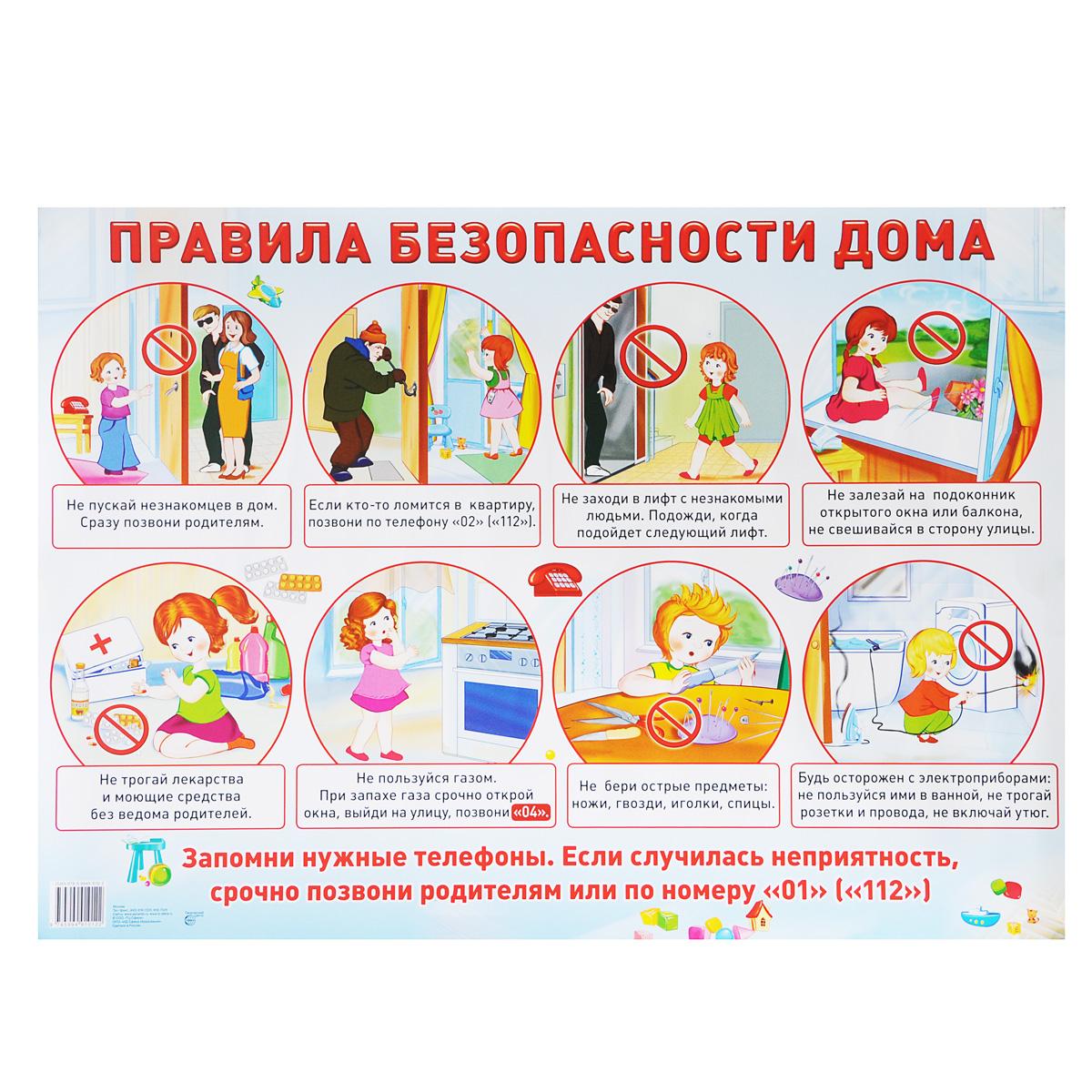 Правила безопасности дома. Плакат правила безопасности дома плакат