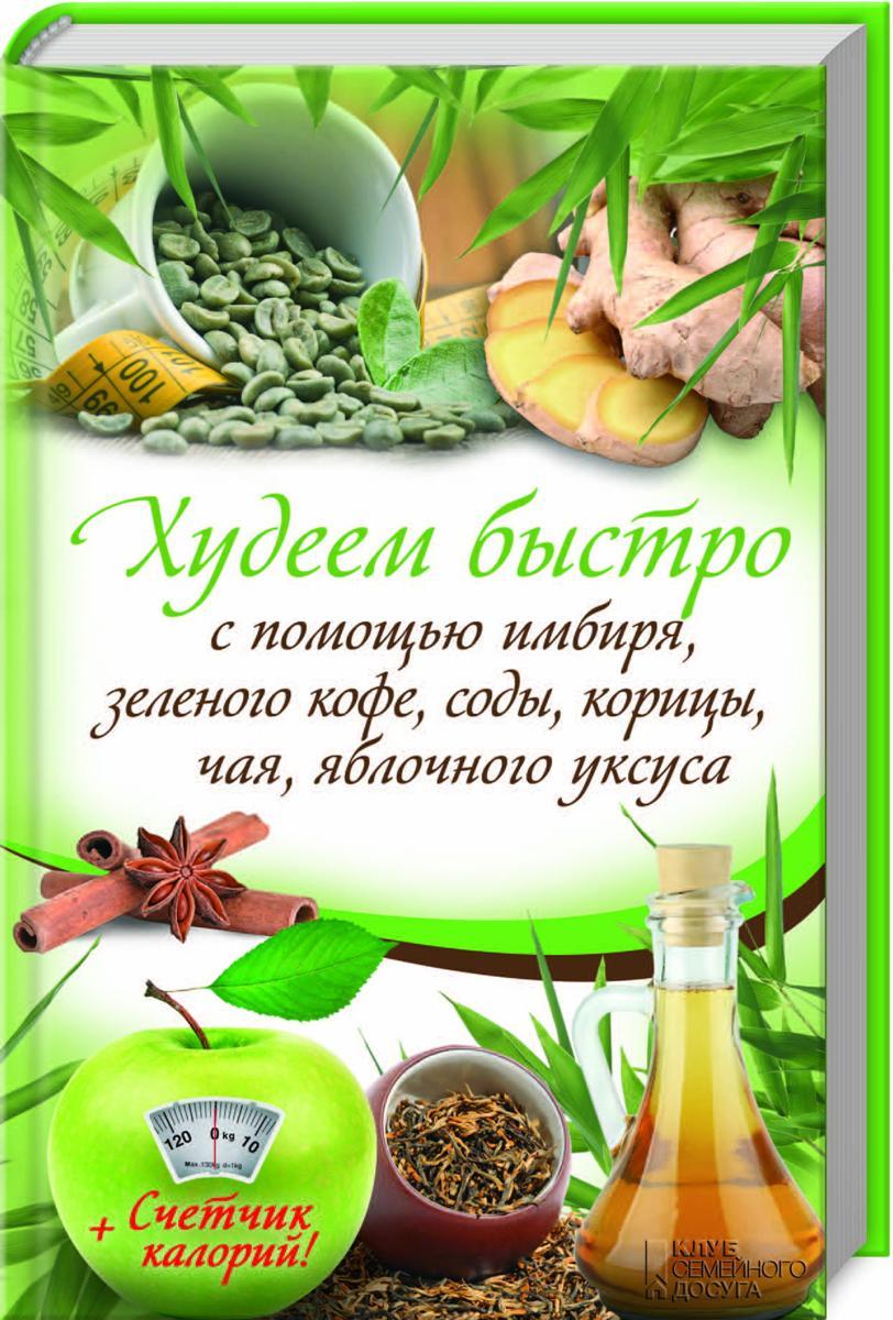 Худеем быстро с помощью имбиря, зеленого кофе, соды, корицы, чая, яблочного уксуса коллектив авторов сода зеленый кофе имбирь для похудения