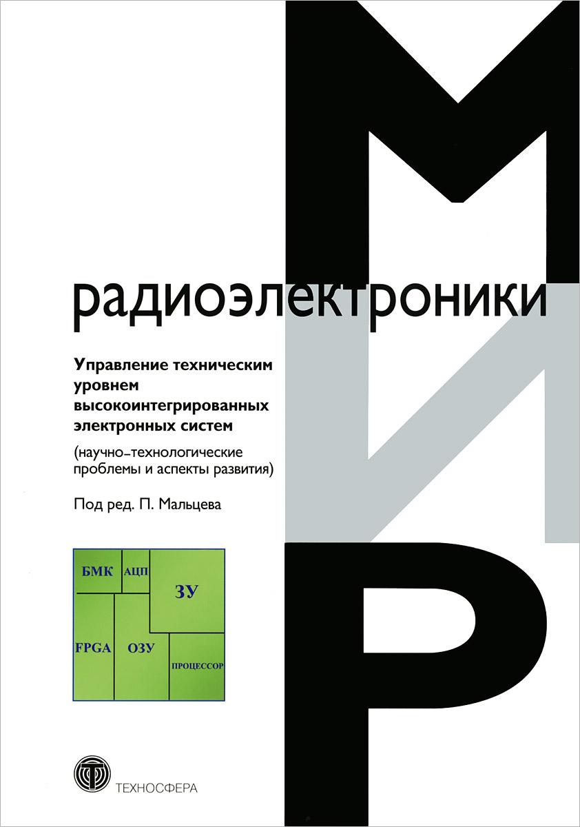 А. С. Комаров, Д. В. Крапухин, Е. И. Шульгин Управление техническим уровнем высокоинтегрированных электронных систем (научно-технологические проблемы и аспекты развития)